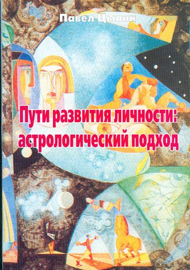 Павел Цыпин Дом Смерти И Многое Другое