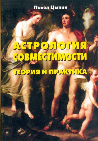 arroyo-astrologiya-lyubvi-seksa-otnosheniy