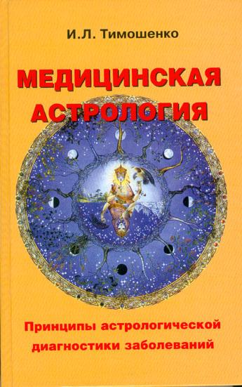 Медицинская Астрология. Принципы астрологической диагностики